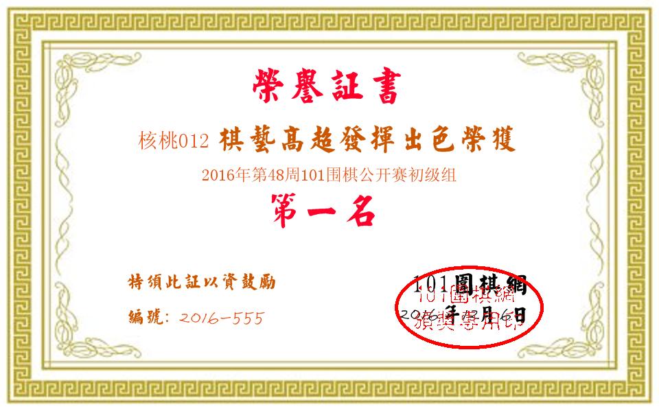 核桃012的第1名证书