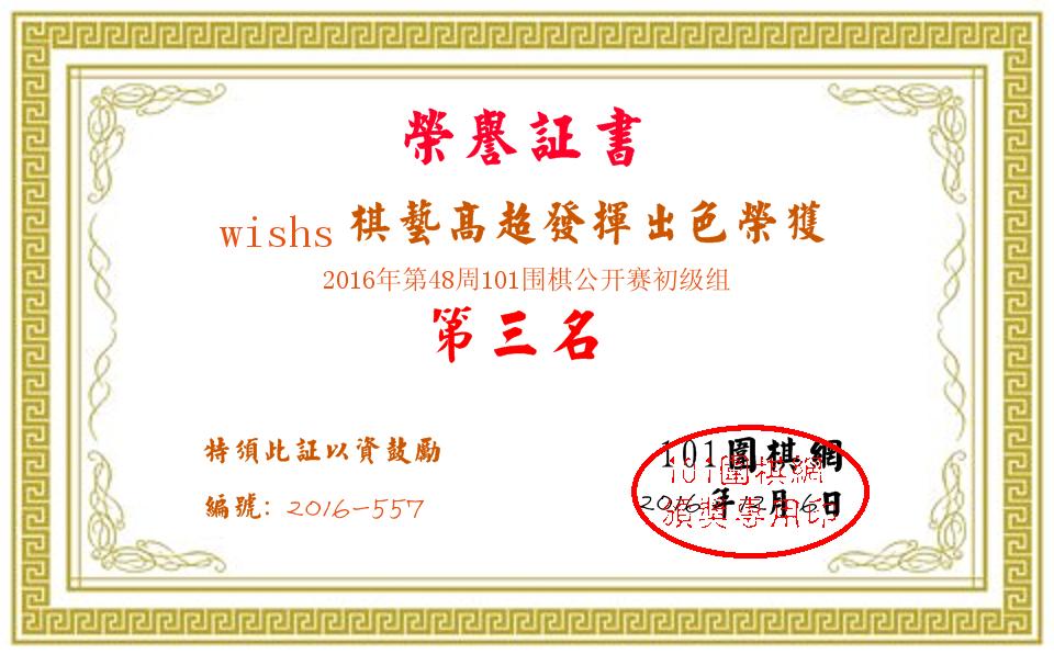 wishs的第3名证书