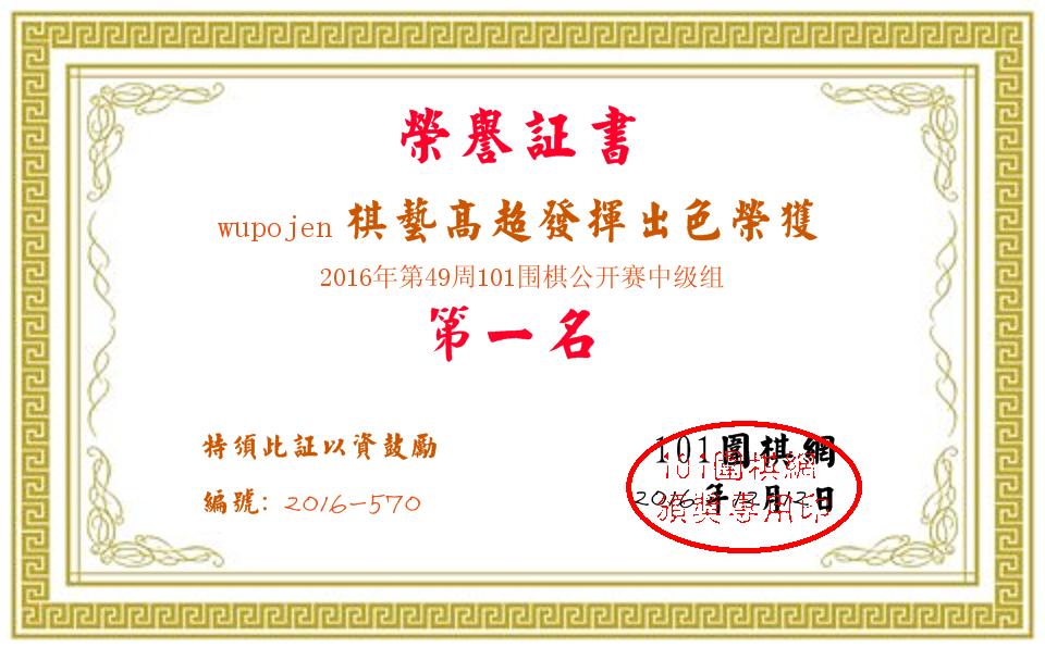 wupojen的第1名证书