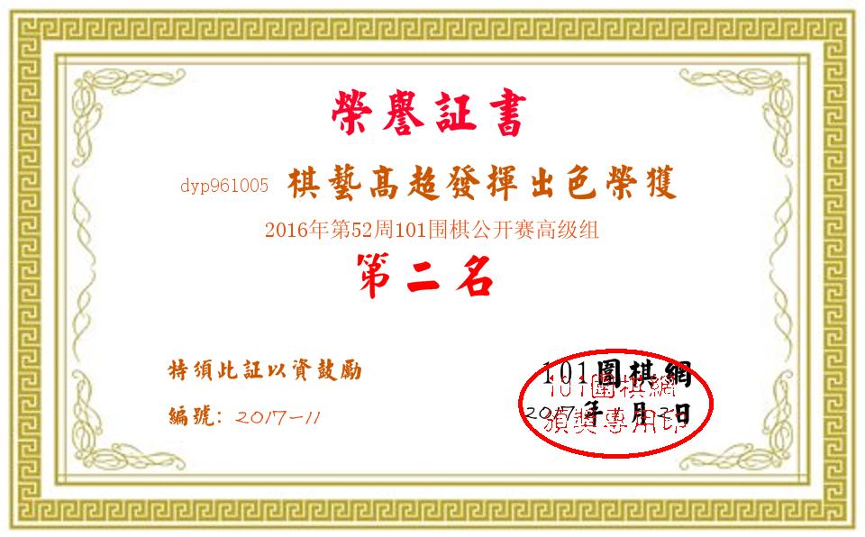 dyp961005的第2名证书